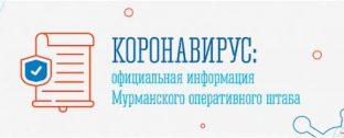 Коронавирус: официальная информация Мурманского оперативного штаба